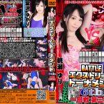 【HD】BATTLEエクストリームトーナメント6th 一回戦第三試合